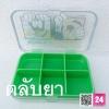 ตลับใส่ยาอย่างดี 6 ช่อง สีเขียวฝาโปร่ง ลายมิคกี้เมาส์ (ตลับยา)