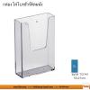 กล่องโบรชัวร์ติดผนัง DL (10x21cm.) สั่งผลิต 7 วัน
