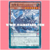 CROS-JP025 : Zefra Qiuniu, Secret of the Yang Zing / Secret Dracomet - Sephira-Quiniu (Rare)