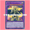 CPD1-JP001 : Timaeus the Knight of Destiny / Combined God Dragon Timaeus (Ultra Rare)