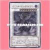 TSHD-JP042 : Infernity Doom Dragon / Infernity Death Dragon (Ultimate Rare)