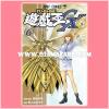 Yu-Gi-Oh! GX Vol.6 [YG06-JP] ¬ No Card + Book Only