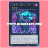 SPWR-JP006 : The Phantom Knights of Break Sword / Phantom Knights Break Sword (Secret Rare)