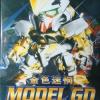 SD Gundam Gold frame รหัส299