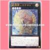 LVAL-JP054 : Bujintei Tsukuyomi (Ultimate Rare)
