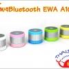 ลำโพงBluetooth EWA A105