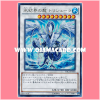 TRC1-JP030 : Trishula, Dragon of the Ice Barrier (Secret Rare)