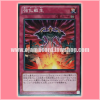 GS06-JP016 : Powerful Rebirth / Reinforcing Resurrection (Gold Rare)
