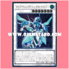 CROS-JP046 : Clear Wing Synchro Dragon (Ultimate Rare)