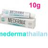 Mederma เจลลดรอยแผลเป็น จากเยอรมันนี 10 กรัม (กดสั่ง2ชิ้น ส่งฟรีEMS ไม่เสียค่าส่ง 59.-) สำเนา