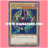 15AY-JPC09 : Dark Magician / Black Magician (Ultra Rare)