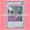 EXVC-JP042 : T.G. Blade Blaster / Tech Genus Blade Gunner (Ultra Rare)
