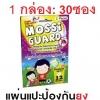 Mossi Guard ( แผ่นแปะป้องกันยุง ) 30ซอง/กล่อง ใช้ได้ทุกวัย ทั้งเด็กทารก