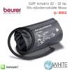 CUFF (สายเครื่องวัดความดันที่ต้นแขน) ใช้กับเครื่องวัดความดัน รุ่น BM60 ความยาว 22 - 32 ซม.