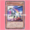 CBLZ-JP016 : Heraldic Beast Unicorn (Common)