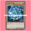 DP16-JP015 : Blue-Eyes White Dragon (Ultra Rare)