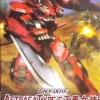 Astrea Type-F HG สีแดง