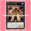 YZ03-JP001 : Number 22: Zombiestein / Numbers 22: Franken (Ultra Rare)