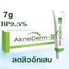 AkneDerm BP 2.5% 7G ละลายหัวสิว ลดสิวอุดตันและสิวเสี้ยน ลดและป้องกันการเกิดสิว