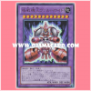 YG08-JP001 : Barbaroid, the Ultimate Battle Machine / Barbaroid, the Ultimate Battle Machine King (Ultra Rare)