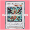 LE16-JP003 : Dragunity Knight - Vajrayana / Dragunity Knight - Vajuranda (Ultra Rare)