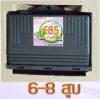 E85V1.5 6-8สูบ
