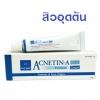 VITARA Acnetin-A 0.05% Cream 7G ไวทาร่า แอคเนติน- เอ สูตรเดียวกับ Retin-A รักษาสิว ควบคุมความมันบนใบหน้า