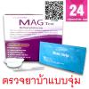 MAG strip ชุดทดสอบสารเสพติด แบบจุ่ม Mag Strip 1 กล่อง มี 2 ชุด ประกอบไปด้วย อุปกรณ์ทดสอบ พร้อมถ้วยรองปัสสาวะ ที่ตรวจสารเดติด ยาบ้า แบบจุ่ม