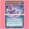 ST16-JP004 : Performapal Momoncarpet / Entermate Momoncarpet (Super Rare)