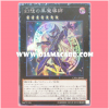 CPF1-JP045 : Ebon Illusion Magician (Collectors Rare)
