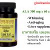 (S-09-2) Alpha Lipoic Acid - ALA อัลฟาไลโปอิค เอแอลเอ (60เม็ด/ขวด)
