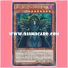CPL1-JP010 : Guardian Dreadscythe / Guardian Deathscythe (Collectors Rare)