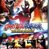 Ultraman Cosmos 1 The First Contact & Ultraman Legend