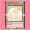 JOTL-JP037 : Cheepcheepcheep / Piyokoko (Common)