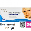 Check One Pregnancy Test Strip Format ชุดทดสอบการตั้งครรภ์ชนิดจุ่มในปัสสาวะ ราคาพิเศษ