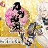 G Title Trial Deck 1 : Touken Ranbu -ONLINE - (VG-G-TTD01)