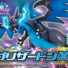 Pokemon Plastic Model Collection Select Series Mega Lizardon X (Plastic model)