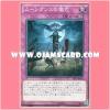 EP14-JP020 : Sinister Yorishiro / Yorishiro of the Devil (Common)