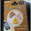 ติดปุ่ม Home for iPhone/iPad 3 ชิ้น ลาย Rilakkuma #5