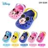 DM-S009 รองเท้าเด็ก (130-160) 1-4 ขวบ