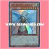 CPL1-JA009 : Guardian Eatos / Guardian Aetos (Super Rare)