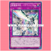SPWR-JP039 : Super Quantum Megasword - Magnaslayer / Super Quantum Machine God Sword - Magnaslayer (Common)