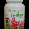 สมุนไพรบำรุงน้ำเหลือง G-Herb Capsule 1