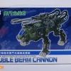 พาสเสริมHMM Customize Parts Double Beam Cannon