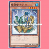 SHVI-JP041 : Gendo the Ascetic Monk (Common)