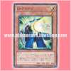 EXVC-JP010 : Morphtronic Lantron / Deformer Lighton (Common)