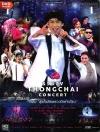 บันทึกการแสดงสด คอนเสิร์ต รวมวง Thongchai Concert ตอน สุขใจนักเพราะรักคำเดียว (มาสเตอร์ 2 แผ่นจบ)