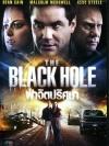 The Black Hole / ฝ่าจิตปริศนา
