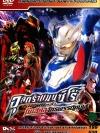 Ultraman Zero The Revenge Of Belial / อุลตร้าแมนซีโร่ เดอะ มูฟวี่ ตอน เบเลียลจักรพรรดิทมิฬ