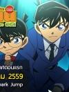 Conan The Series Season 16 / โคนันยอดนักสืบ ปี 16 (พากย์ไทย 4 แผ่นจบ + แถมปกฟรี)